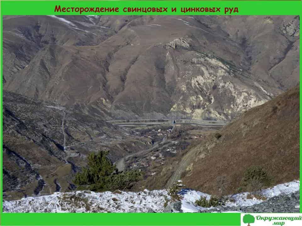 Месторождение свинцовых и цинковых руд