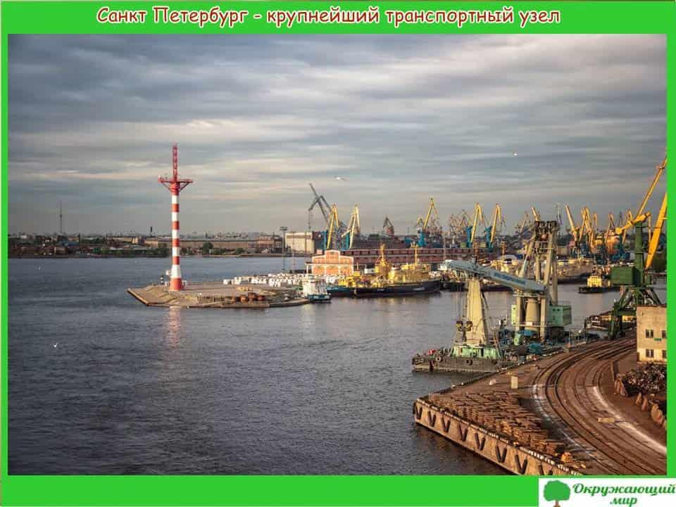 Санкт-Петербург-крупнейший транспортный узел