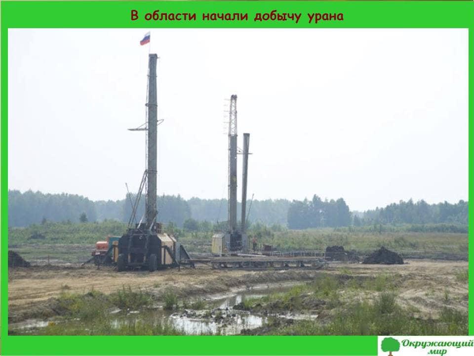 В области начали добычу урана