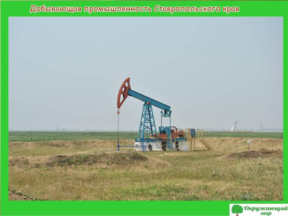 Добывающая промышленность Ставропольского края