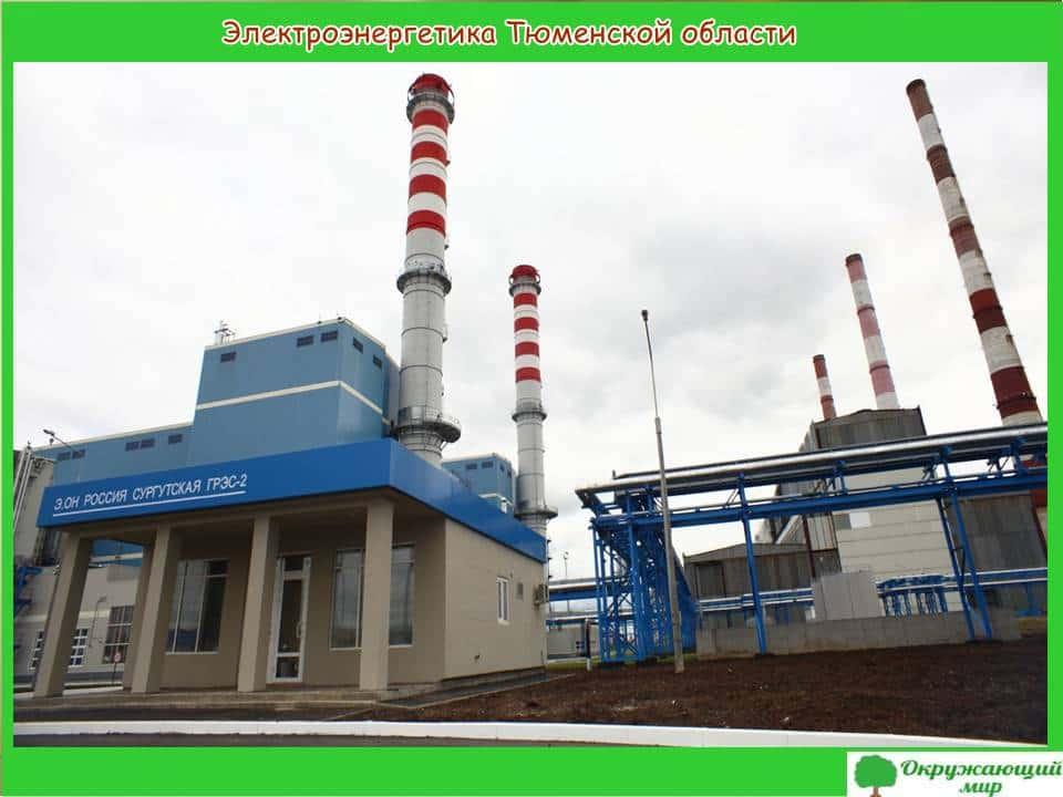 Электроэнергетика Тюменской области