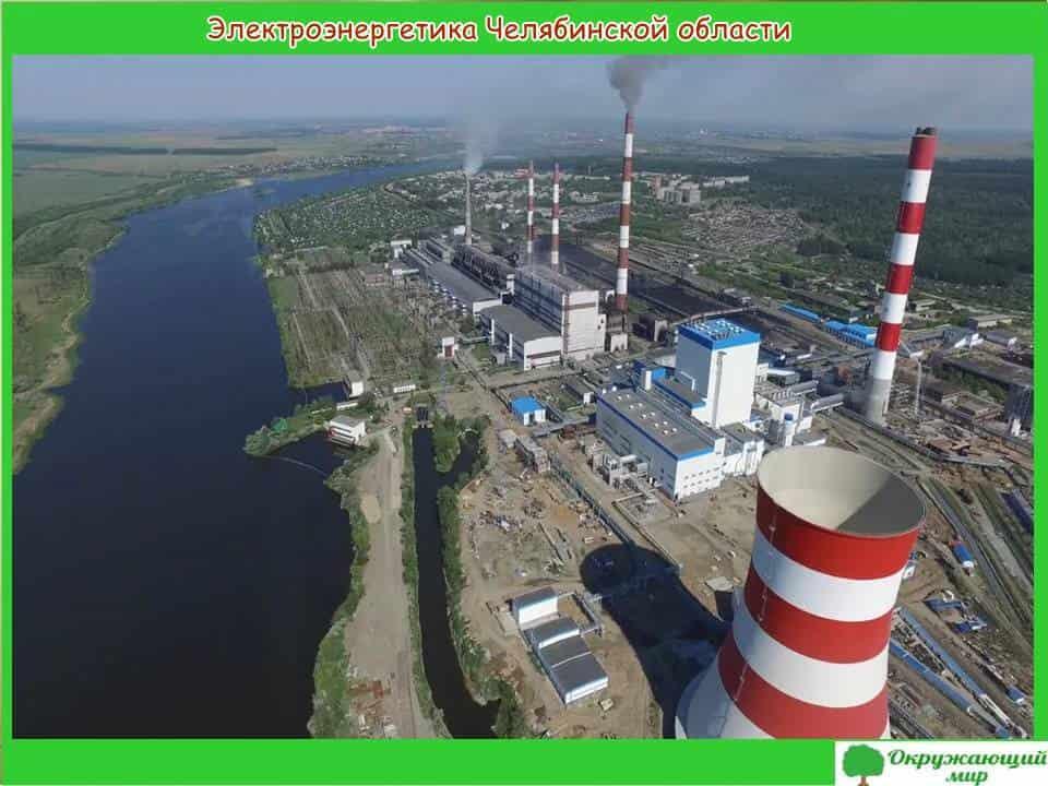 Электроенергетика Челябинской области