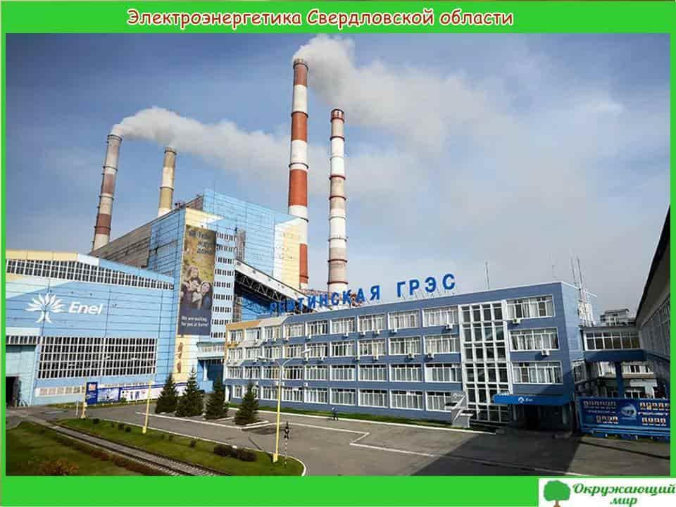 Электроенергетика Свердловской области