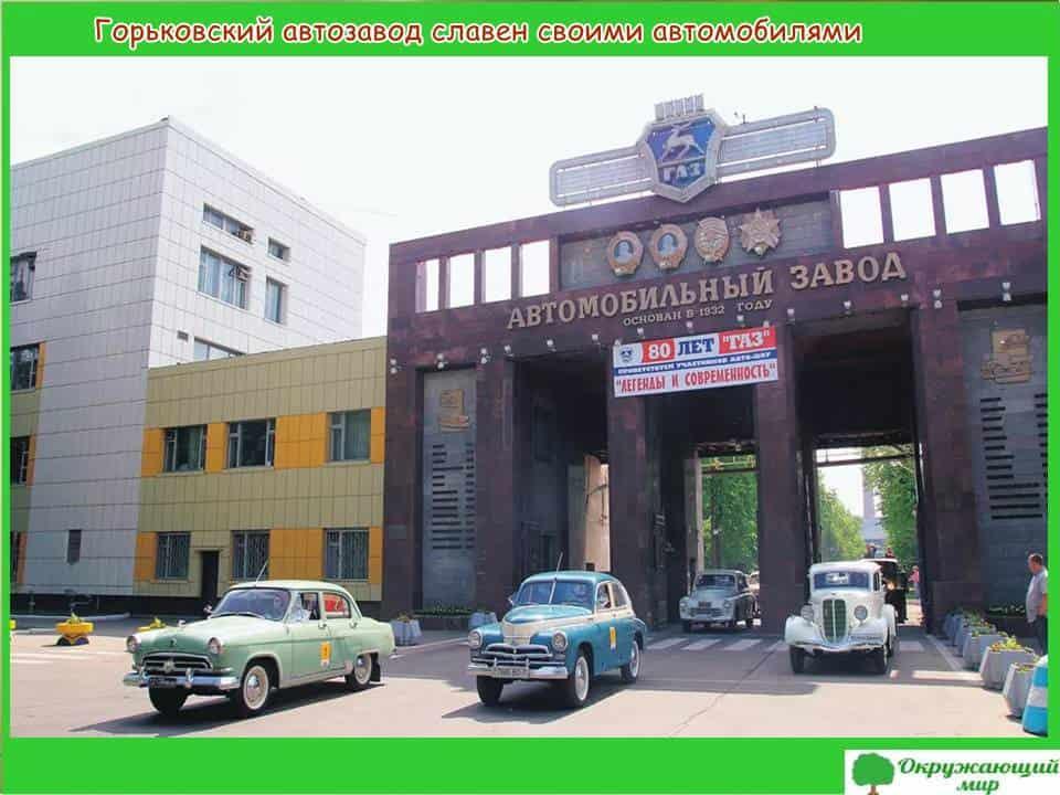 Горьковский автозавод славен своими автомобилями