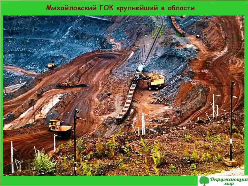 Михайловский ГОК крупнейший в области
