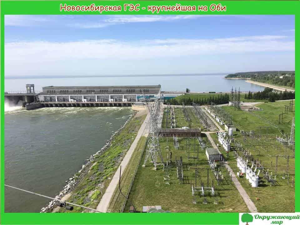Новосибирская ГЭС-крупнейшая на Оби