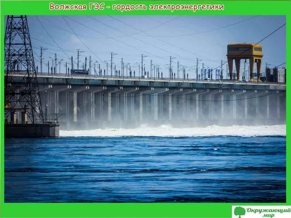 Волжская ГЭС-гордость электроэнергетики