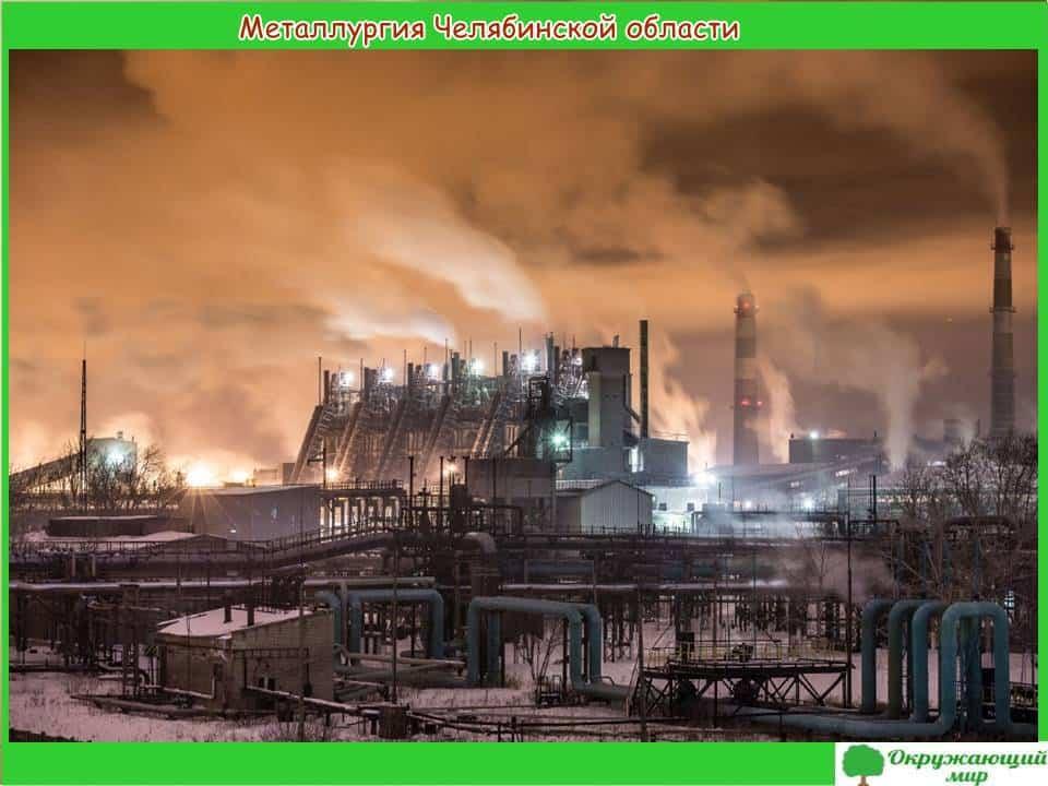 Металлургия Челябинской области