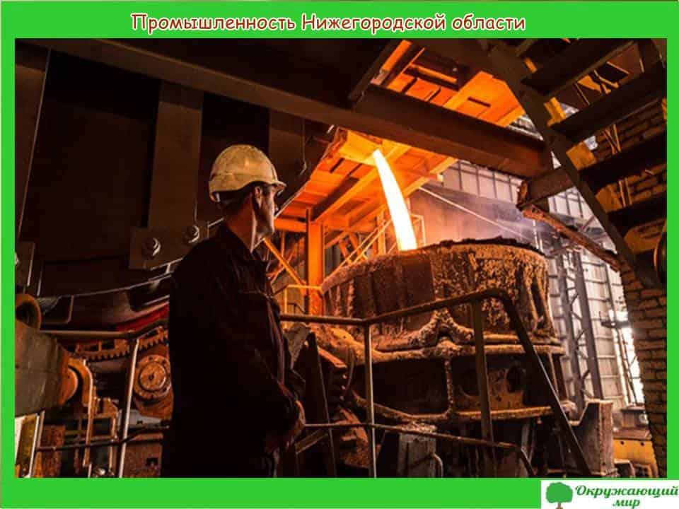 Промышленность Нижегородской области