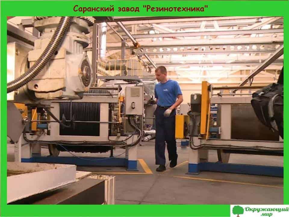 Саранский завод Резинотехника