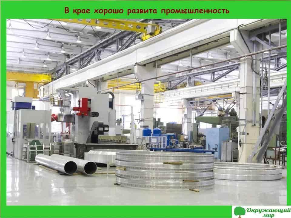 В крае хорошо развита промышленность