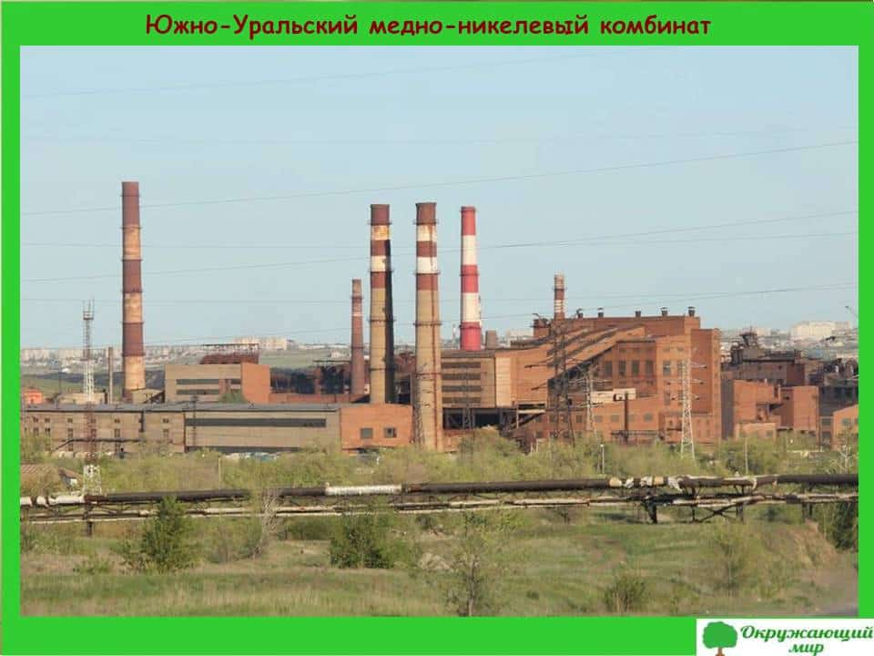 Южно-Уральский медно-никелевый комбинат