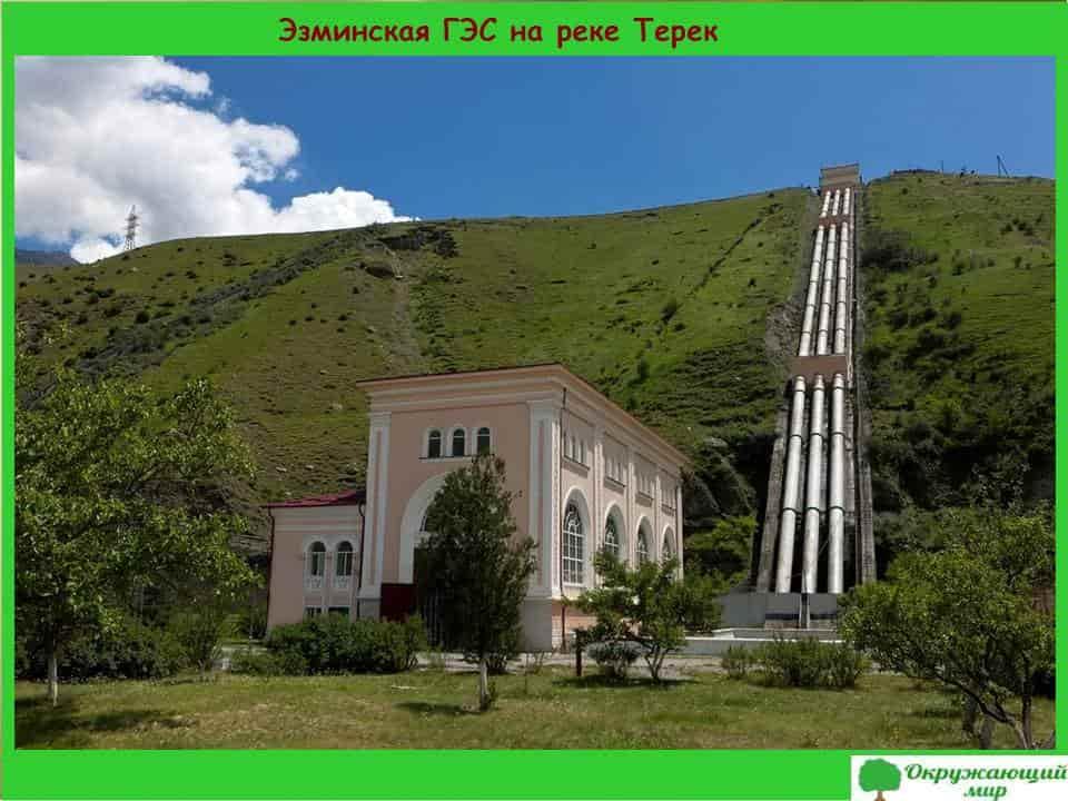 Эзминская ГЭС на реке Терек
