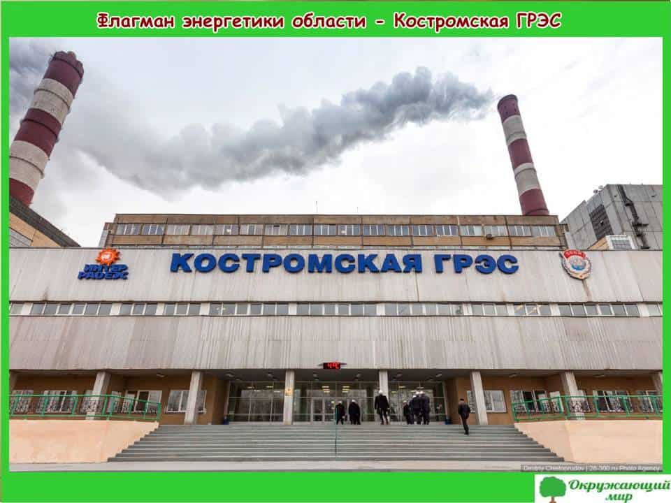 Флагман энергетики в области-Костромская ГРЭС