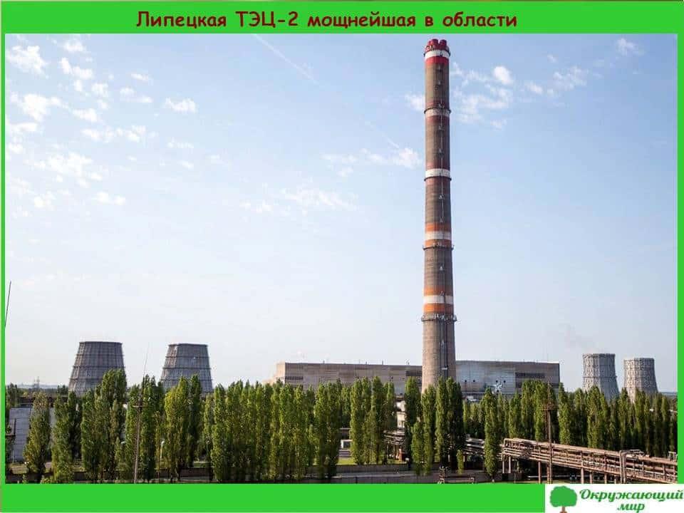 Липецкая ТЭЦ-2 мощнейшая в области