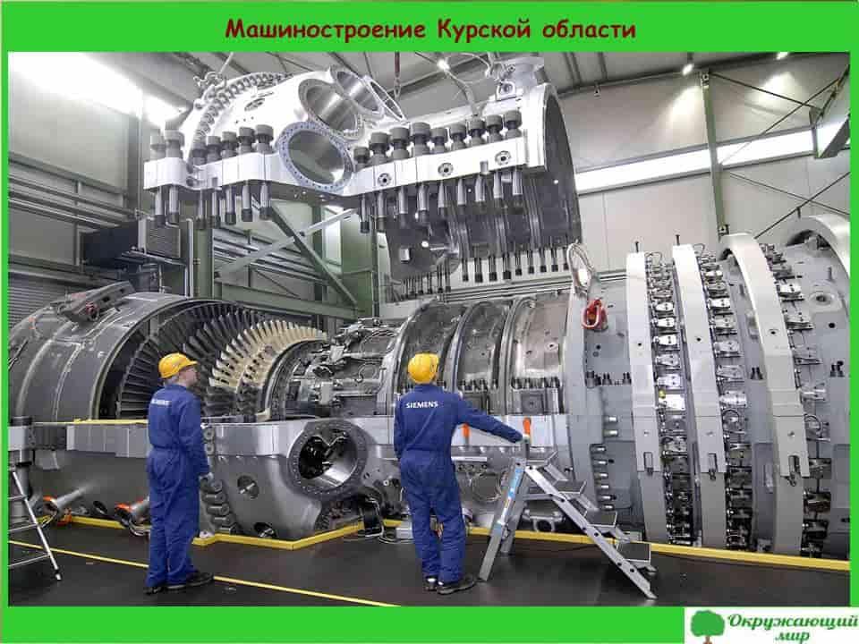 Машиностроение Курской области