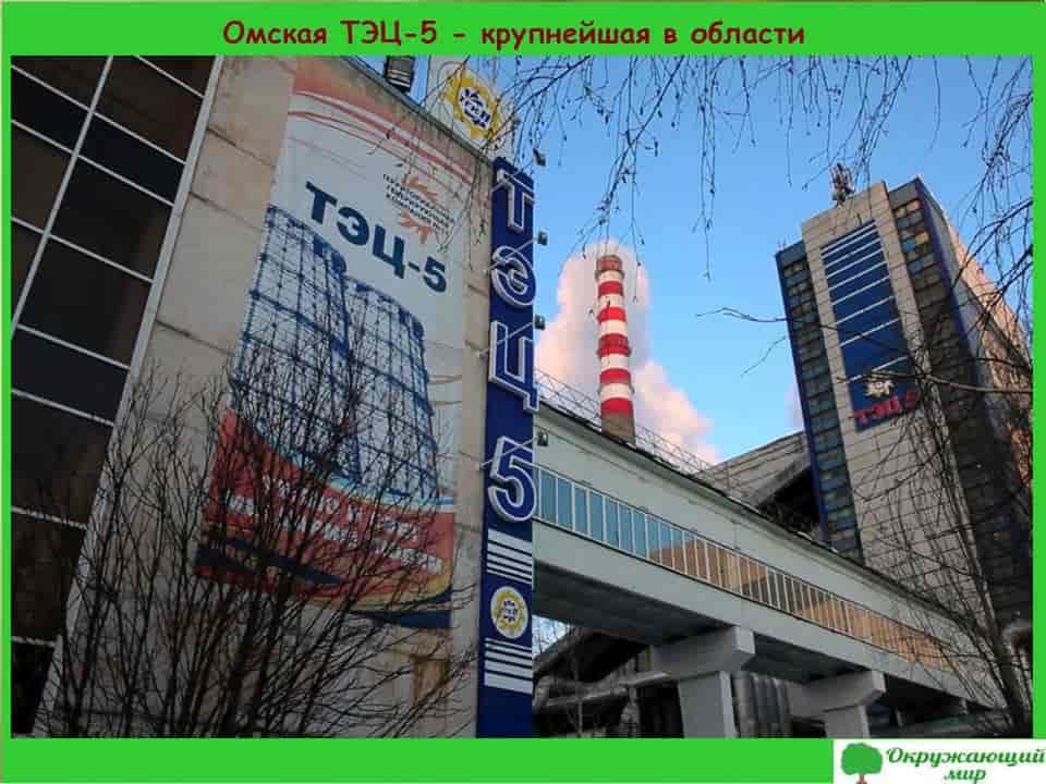 Омская ТЭЦ 5-крупнейшая в области