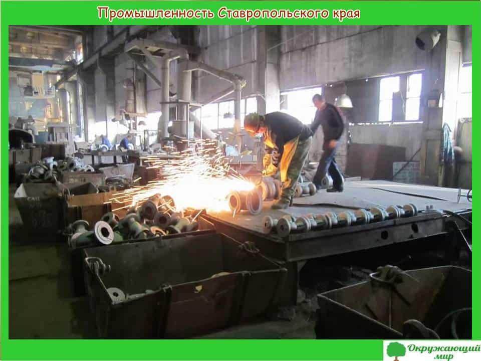 Промышленность Ставропольского края