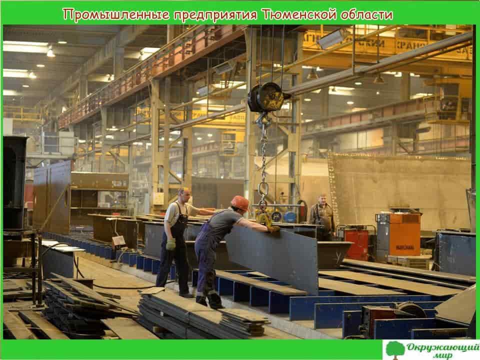 Промышленные предприятия Тюменской области