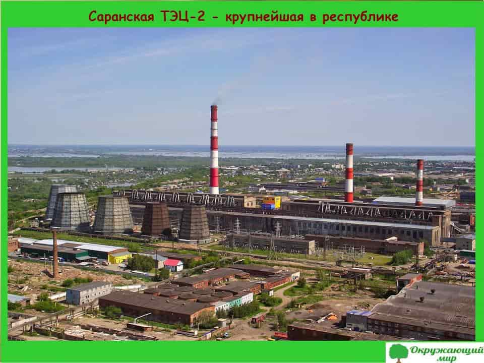 Саранская ТЭЦ 2-крупнейшая в республике