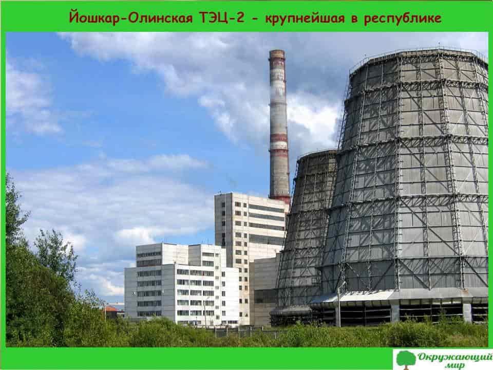 Йошкар-Олинская ТЭЦ-2-крупнейшая в республике