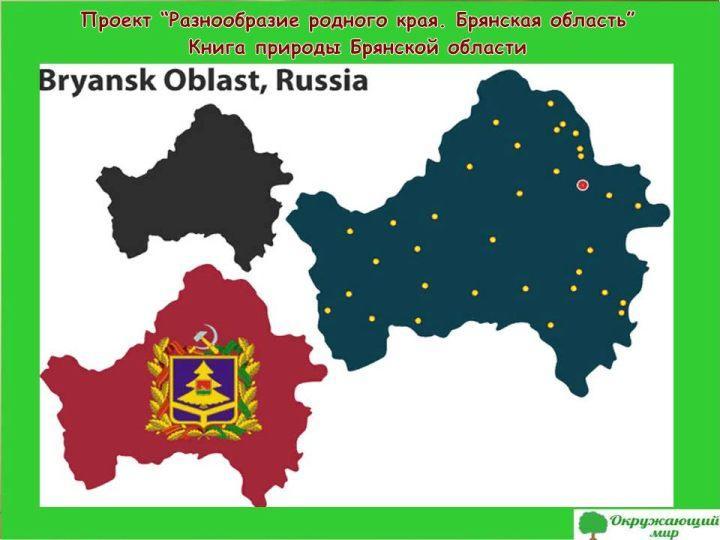Проект разнообразие родного края Брянская область