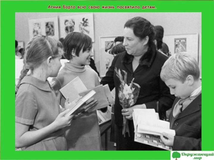 Агния Барто всю жизнь посвятила детям