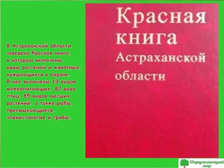 Красная книга Астраханской области
