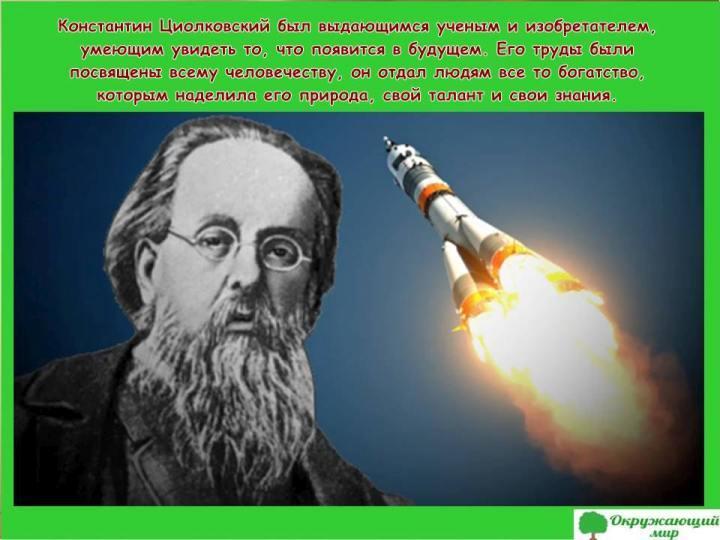 Творчество Константина Циолковского