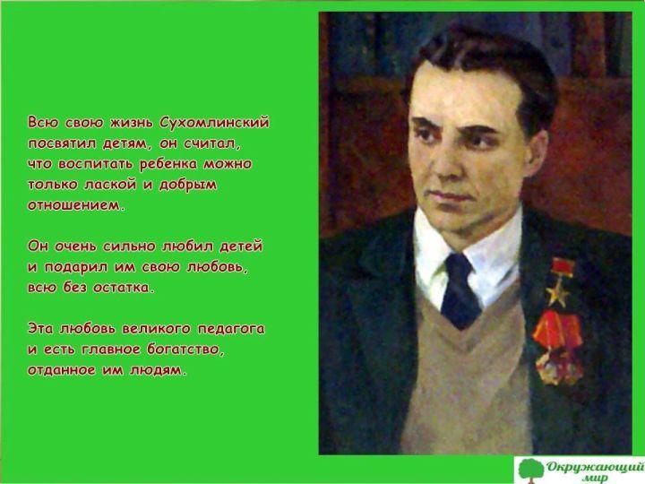 Великий педагог Сухомлинский