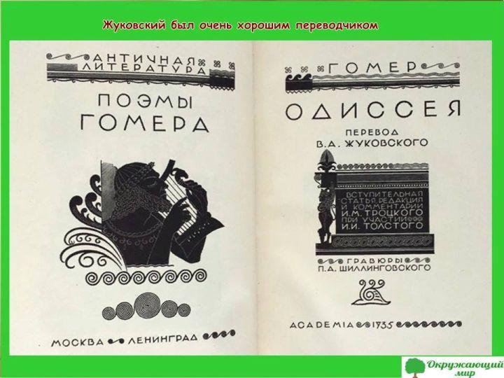 Жуковский Одиссея