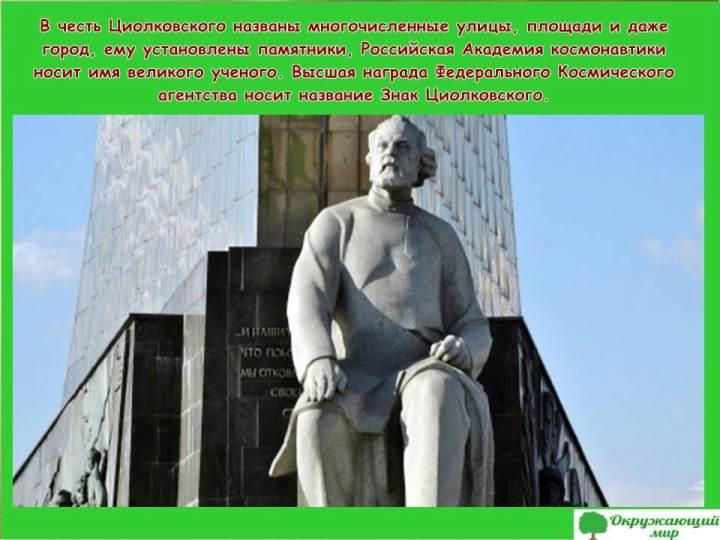 Память Константина Циолковского