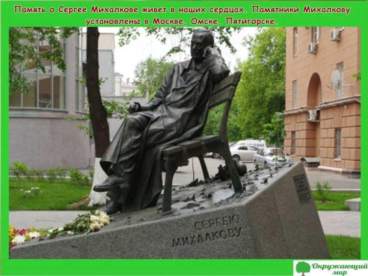 Память Сергея Михалкова