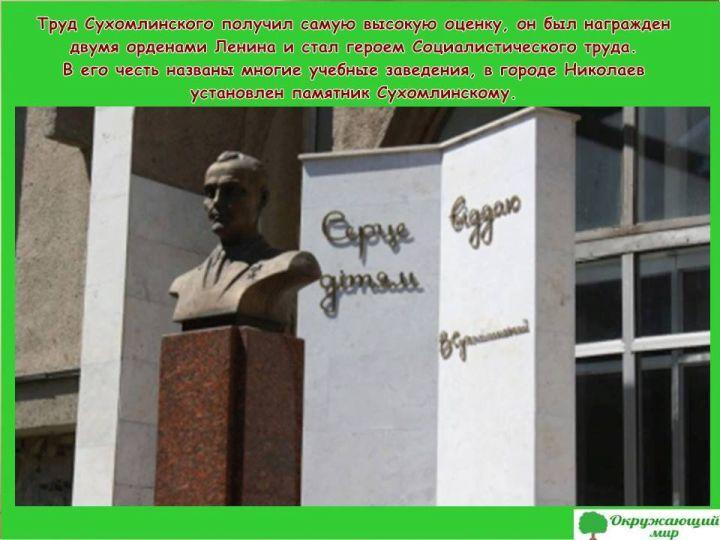 Памятник Сухомлинскому