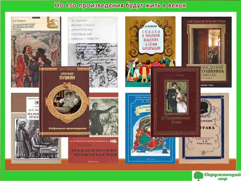 Пушкин и его произведения