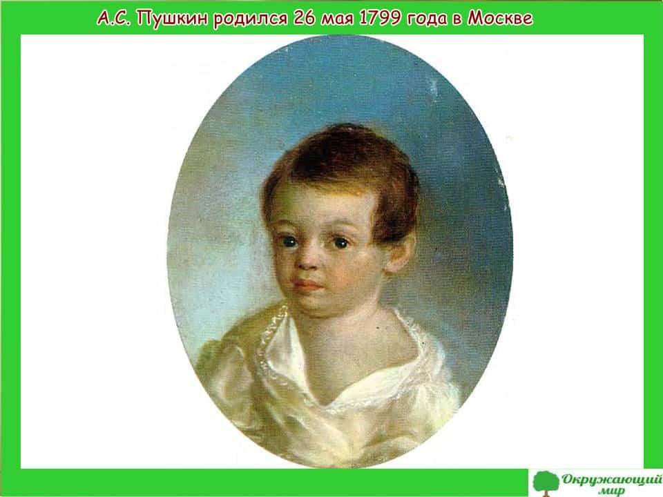 Александр Пушкин в детстве