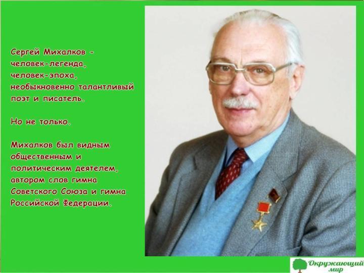 Человек-эпоха Сергей Михалков