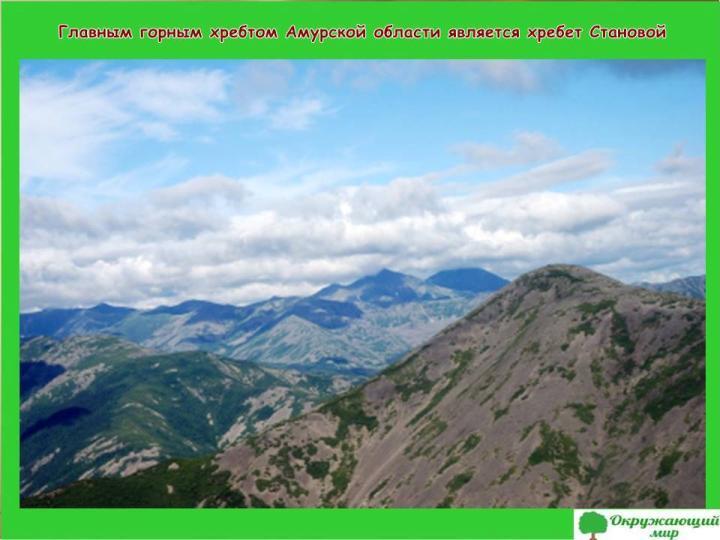 Горы Амурской области