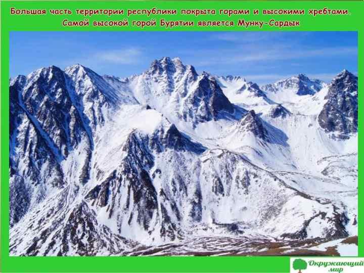 Горы Бурятии