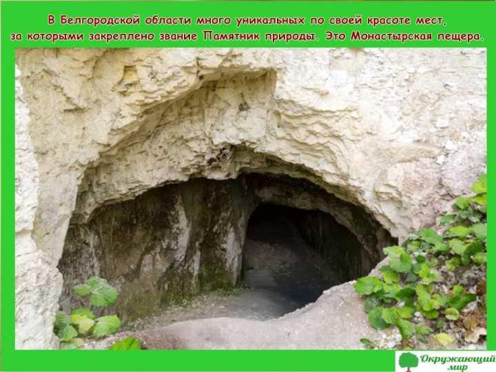 Монастырская пещера Белгородской области