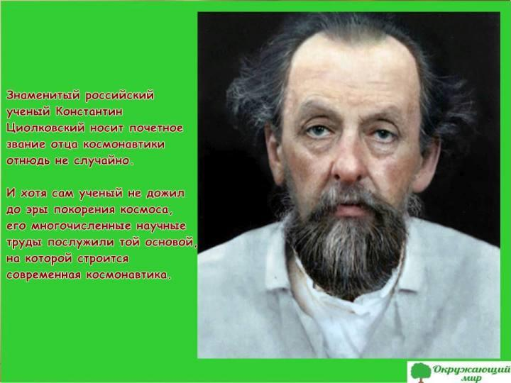 Почетное звание в области космонавтики Константина Циолковского