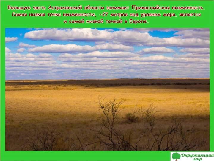 Прикаспийская низменность Астраханской области