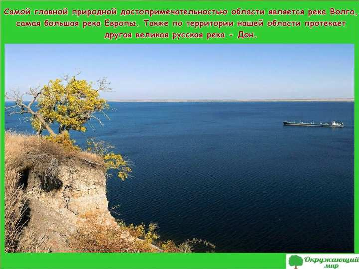 Территория Волгоградской области