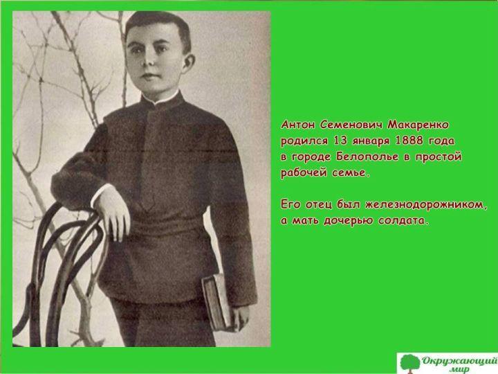 Детство Макаренко