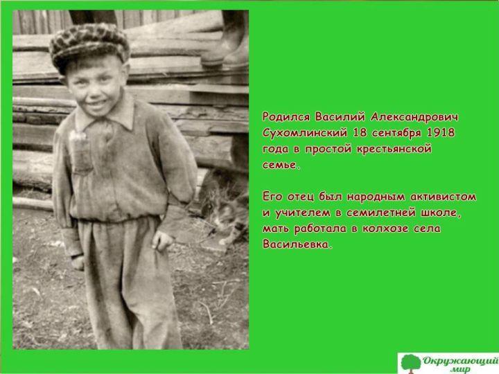Детство Василия Сухомлинского