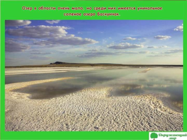 Озера Астраханской области
