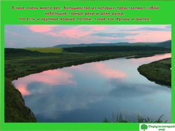 Реки Забайкальского края