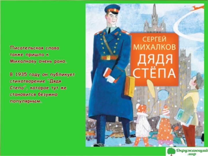 Дядя Степа Сергея Михалкова