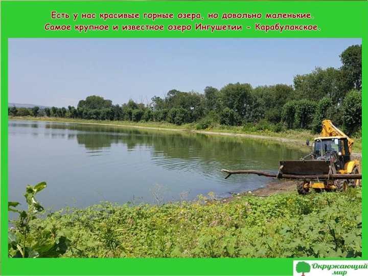 Горные озера Ингушетии