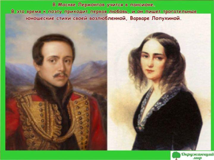 Лермонтов и Варвара Лопухина